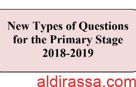 أنماط الأسئلة الجديدة انجليزي للمرحلة الابتدائية 2018 2019
