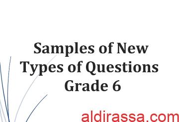 أنماط الأسئلة الجديدة للغة الانجليزية للصف السادس