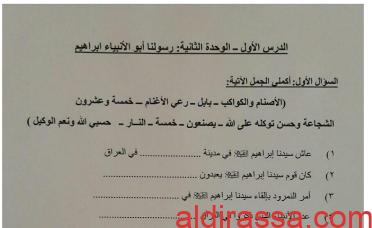 أوراق عمل اسلامية الصف الثالث للوحدة الثانية الفصل الأول