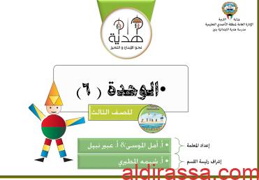 أوراق عمل رياضيات للصف الثالث الوحدة 6 للمعلمة أمل موسى و عبير نبيل