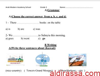 أوراق عمل لغة إنجليزية unit1 الصف الثالث  الفصل الأول