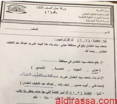 أوراق عمل لغة عربية للصف الثالث الفصل الأول مدرسة الرفعة النموذجية