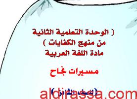 إجابة الوحدة الثانية لغة عربية للصف الثامن للمعلمة هيام البيلي