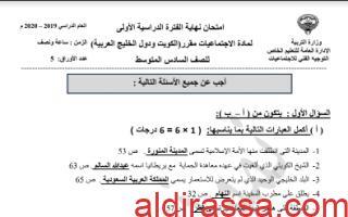اجابة امتحان اجتماعيات سادس التعليم الخاص فصل اول 2019-2020