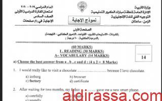 اجابة امتحان انجليزي سادس منطقة مبارك الكبير فصل اول 2019-2020