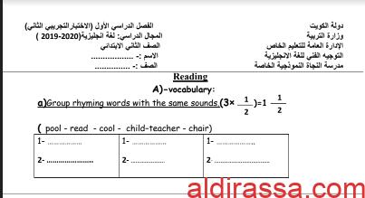 اختبار انجليزي للصف الثاني الفصل الأول مدرسة النجاة النموذجية
