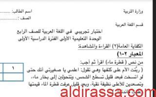 اختبار تجريبي الوحدة الأولى كفايات عربي الصف الرابع للفصل الأول 2018 2019