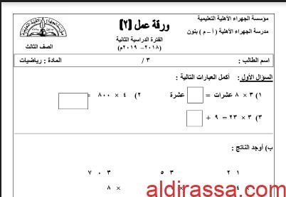 اختبار رياضيات تدريبي للصف الثالث الفصل الثاني