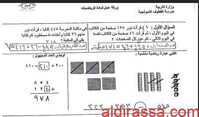 اختبار رياضيات مع الاجابات للصف الثاني الفصل الثاني مدرسة القطوف النموذجية