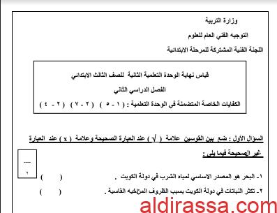 اختبار علوم الوحدة الثانية المحافظة على البيئة الكويتية للصف الثالث