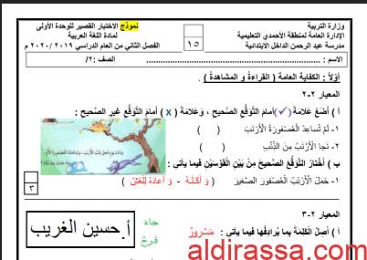 اختبار لغة عربية الوحدة الاولى انا والناس للصف الثاني فصل ثاني