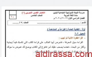 اختبار مع الحل عربي للصف الخامس الفصل الأول مدارس النجاة النموذجية للبنين