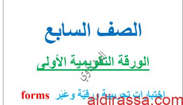 اختبارات تجريبية غير محلولة لغة عربية للصف السابع العشماوي