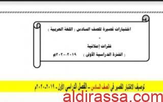 اختبارات قصيرة وفقرات املائية لغة عربية للصف السادس اعداد ايمان علي