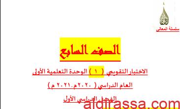 الاختبار التقويمي 1للوحدة الأولى لغة عربية الصف السابع للمعلم حمادة ماهر 2020 2021
