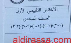 الاختبار التقييمي الاول محلول رياضيات للصف السادس الفصل الاول