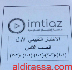 الاختبار التقييمي الاول محلول رياضيات للصف الثامن الفصل الاول