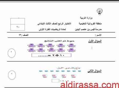 الاختبار الرابع رياضيات للصف الثالث للفترة الأولى مدرسة قيس بن عاصم