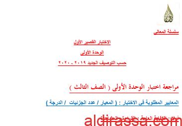 الاختبار القصير عربي الصف الثالث سلسلة المعالي 2019 2020