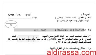 الاختبار القصير للصف الثالث لغة عربية الوحدة الأولى 2018 2019.
