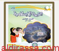 الدرس الخامس التربية الإسلامية للصف الخامس الفصل الأول للمعلمة سوسن الفضلي