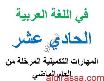المنهج التكميلي للغة العربية للصف الحادي عشر الفصل الاول العشماوي