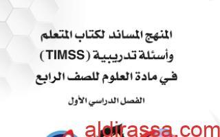 المنهج المساند لكتاب المتعلم و أسئلة التدريبات (TIMES) العلوم للصف الرابع الفصل الأول