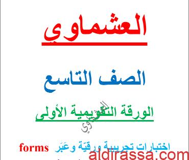 الورقة التقويمية اختبارات تجريبية عربي للصف التاسع اعداد أحمد عشماوي
