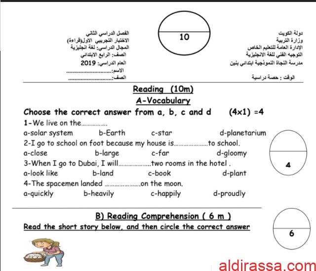 امتحان انجليزي تجريبي للصف الرابع الفصل الثاني مدرسة النجاة النموذجية