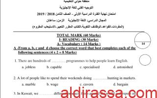 امتحان تجريبي انجليزي غير محلول للصف التاسع الفصل الاول