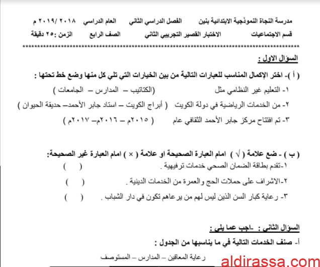 امتحان قصير اجتماعيات للصف الرابع الفصل الثاني مدرسة النجاة النموذجية