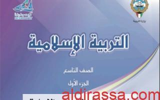 إجابات الدرس الرابع إسلامية للصف التاسع للمعلمة بشاير الشويب