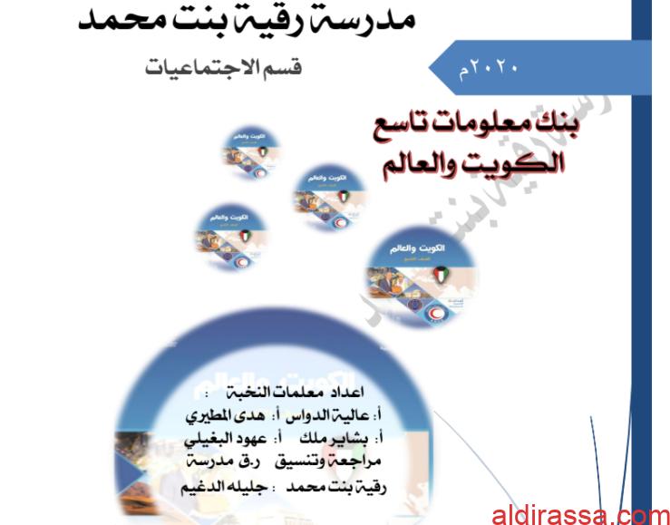 بنك أسئلة اجتماعيات للصف التاسع مدرسة رقية بنت محمد الفصل الأول