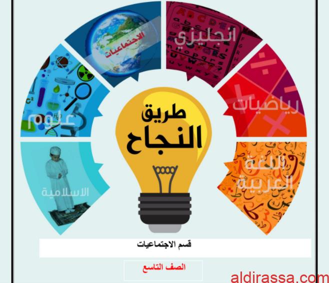 بنك أسئلة اجتماعيات محلول للصف التاسع مدرسة طارق السيد رجب الفصل الأول