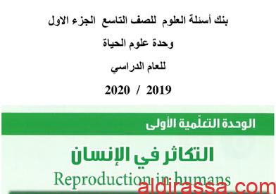 بنك اسئلة علوم غير محلول للصف التاسع الفصل الاول اعداد احمد عبدالعظيم
