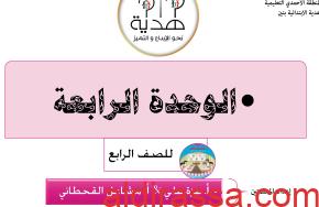 تحضير رياضيات الوحدة الرابعة الصف الرابع اعداد عزة علي ومشاعل القحطاني