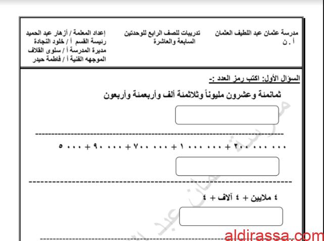 تدريبات رياضيات الوحدة السابعة والعاشرة للصف الرابع الفصل الثاني اعداد أزهار عبد الحميد