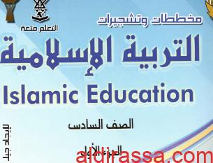 تشجيرات تربية اسلامية سادس اعداد عثمان عبدالغني