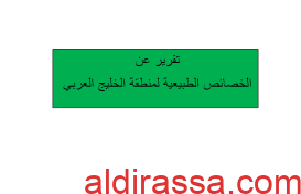 تقرير اجتماعيات للصف السادس الخصائص الطبيعية لمنطقة الخليج العربي