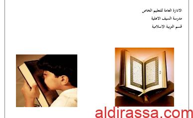 تقرير اسلامية سبب نزول اية التحريم للصف التاسع