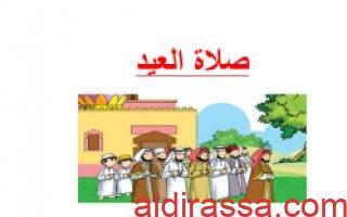 تقرير اسلامية صلاة العيد للصف الثامن