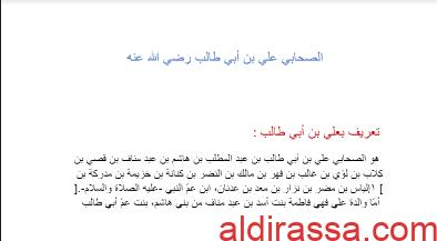تقرير اسلامية عن الصحابي عبدالله بن عباس رضي الله عنه