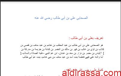 تقرير اسلامية عن الصحابي علي بن أبي طالب رضي الله عنه