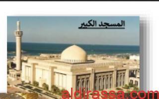 تقرير المسجد الكبير لغة عربية للصف الخامس الفصل الأول