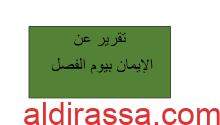 تقرير تربية اسلامية للصف التاسع الإيمان بيوم الفصل