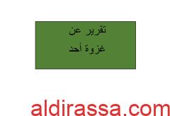 تقرير تربية اسلامية للصف التاسع غزوة احد