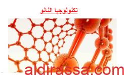 تقرير علوم تكنولوجيا النانو للصف الثامن