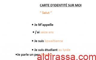 تقرير فرنسي 1 للصف الثاني عشر