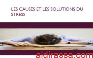 تقرير فرنسي للصف الثاني عشر