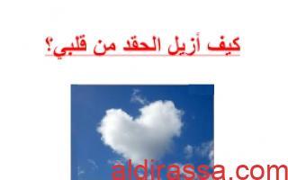 تقرير كيف أزيل الحقد من قلبي تربية إسلامية للصف السابع